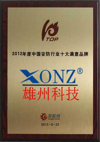 xonz top ten award